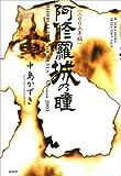 阿修羅城の瞳〈2003年版〉 (K.Nakashima Selection)