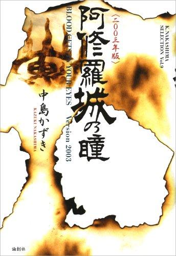 阿修羅城の瞳〈2003年版〉 (K.Nakashima Selection)の詳細を見る