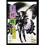 不死蝶 (角川文庫 (3469))
