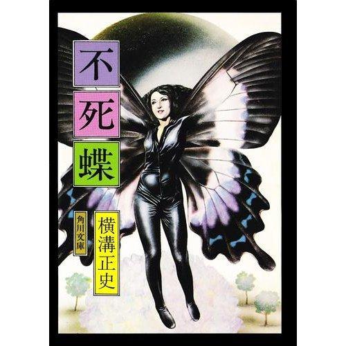 不死蝶 (角川文庫 (3469))の詳細を見る