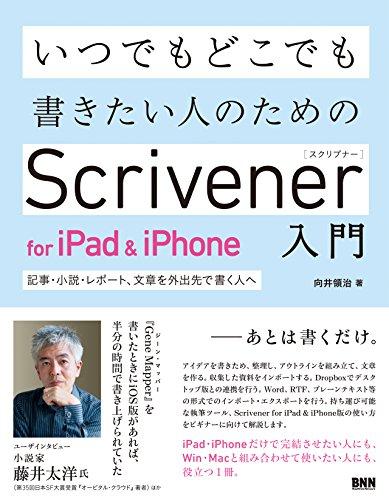 いつでもどこでも書きたい人のためのScrivener for iPad & iPhone入門ー記事・小説・レポート、文章を外出先で書く人へ