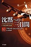 沈黙への三日間(上)(ハヤカワ文庫 NV シ 25-12) (ハヤカワ文庫NV)