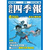 会社四季報 2012年3集 夏号 [雑誌]