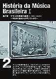 1冊でわかるポケット教養シリーズ リアル・ブラジル音楽 画像