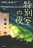 特別室の夜 (文春文庫)