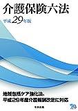 介護保険六法 平成29年版