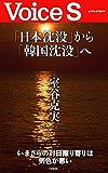 「日本沈没」から「韓国沈没」へ Voice S