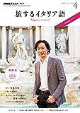 NHKテレビ 旅するイタリア語 2017年 4月号 [雑誌] (NHKテキスト)