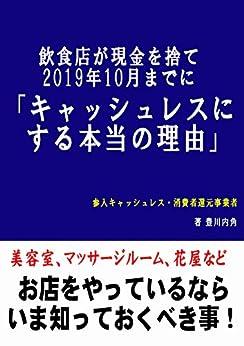 [豊川内角]の飲食店が現金を捨て2019年10月までに「キャッシュレスにする本当の理由」