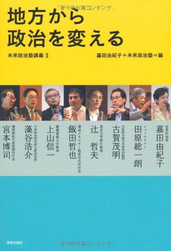 地方から政治を変える: 未来政治塾講義II (未来政治塾講義 2)の詳細を見る