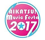 「アイカツ! ミュージックフェスタ2017」ライブBDが11月発売