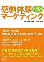 感動体験マーケティング―日本の子どもをたくましく育てる