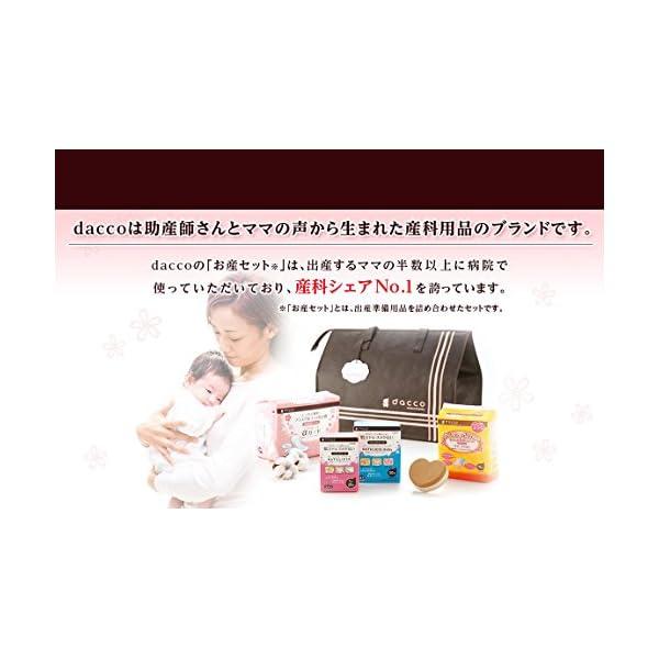 ダッコ dacco 産後用骨盤ベルト キュッと...の紹介画像6