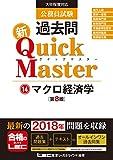 公務員試験 過去問 新クイックマスター マクロ経済学 第8版 【最新平成30年試験問題収録】