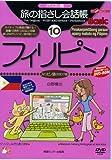 旅の指さし会話帳Basic 10 フィリピン パソコン版[DVD]