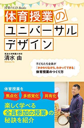 体育授業のユニバーサルデザイン (授業のUDBooks)