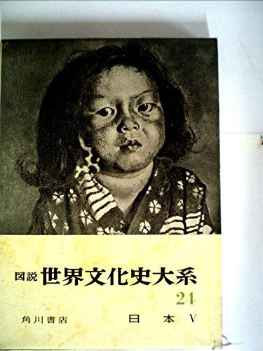 図説世界文化史大系〈第24〉日本 (1960年)