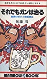 それでもガンは治る―驚異の粉ミルク断食療法 (1983年) (マンボウブックス)