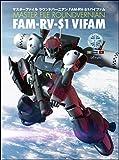 マスターファイル ラウンドバーニアンFAM-RV-S1バイファム (マスターファイルシリーズ) 画像