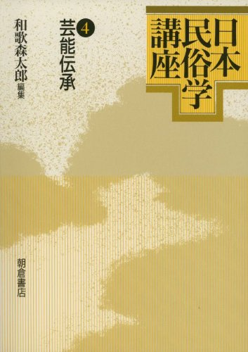 日本民俗学講座 4―芸能伝承