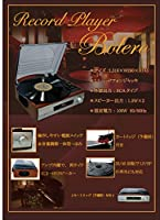 レコード ボレロ アンティーク レコードプレーヤー レコードボレロ918W