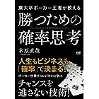 東大卒ポーカー王者が教える勝つための確率思考 [DVD]