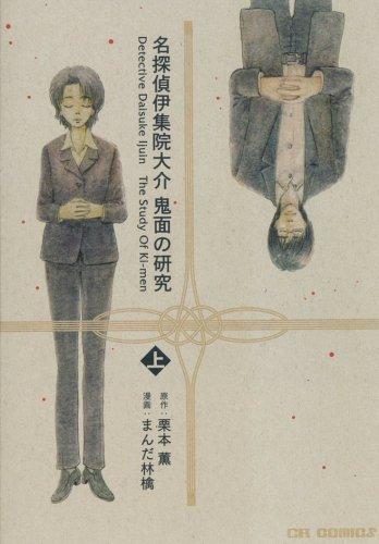 名探偵伊集院大介鬼面の研究 上 (1) (CR COMICS)