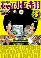 増補改訂版 東京都北区赤羽(3) (アクションコミックス)