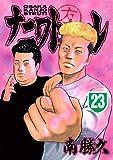 ナニワトモアレ(23) (ヤングマガジンコミックス)