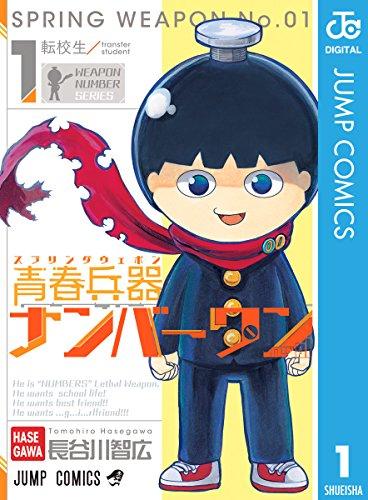 青春兵器ナンバーワン 1 (ジャンプコミックスDIGITAL)