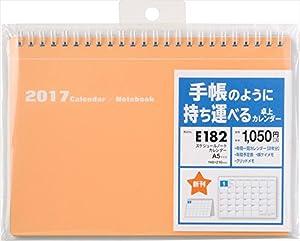 高橋 2017年 カレンダー スケジュールノートカレンダー A5 E182