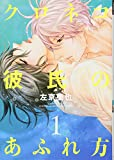クロネコ彼氏のあふれ方(1) (ディアプラス・コミックス)