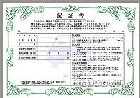 保証書 1冊 【自動車販売店用・販促用品・保証書】