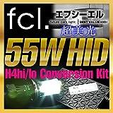 fcl. ランドクルーザープラド90系 H8.5~H14.9 55W H4 Hi/Lo HIDキット 【ケルビン数 8000K】 リレー付きタイプ