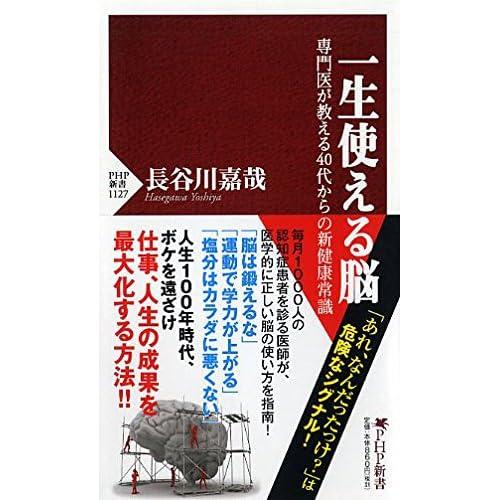 一生使える脳 専門医が教える40代からの新健康常識 (PHP新書)