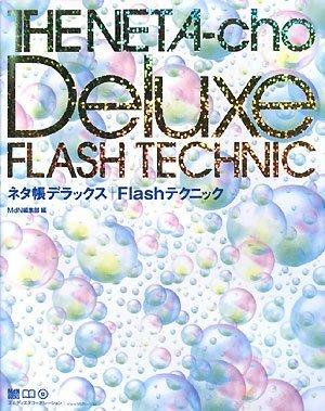 ネタ帳デラックス | Flashテクニック (MdN books)の詳細を見る