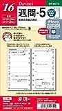 レイメイ藤井 ダヴィンチ 手帳用リフィル 2016 12月始まり ウィークリー 聖書 DR1615