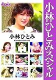 小林ひとみスペシャル [DVD]