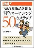 """速解!""""売れる商品を創る""""開発マーケティング50のステップ"""