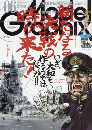 モデルグラフィックス 2018年 06 月号 [雑誌]