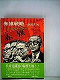 赤旗戦略—なにが共産党を急伸させたか (1973年)