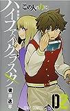 ハイファイクラスタ 2 (ジャンプコミックス)