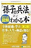 ポケット図解 「孫子の兵法」がよ~くわかる本[第2版] (Shuwasystem Business Guide Book)