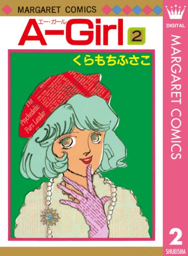 A-Girl 2 (マーガレットコミックスDIGITAL)
