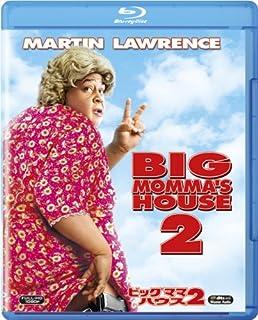 ビッグママ・ハウス2