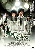 死ガ二人ヲワカツマデ… 第二章「南瓜花-nananka-」[DVD]