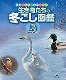 生き物たちの冬ごし図鑑 鳥―探して発見!観察しよう 画像