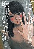 ぼくは麻理のなか(4) (アクションコミックス)