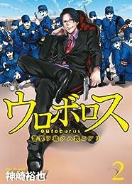 ウロボロス―警察ヲ裁クハ我ニアリ― 2巻 (バンチコミックス)