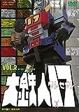 大鉄人17 VOL.2 [DVD]